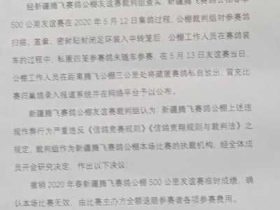 腾飞赛鸽网 新疆腾飞公棚工作人员私藏四笼鸽子